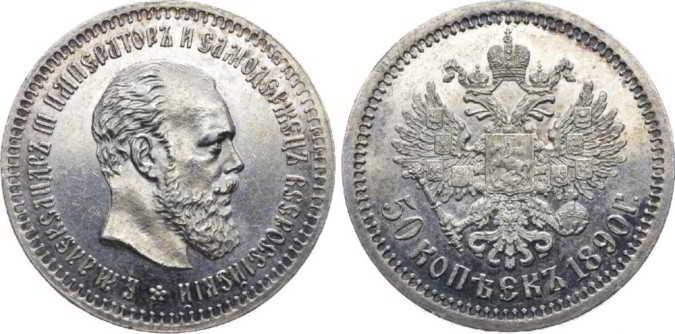 Как продать серебряные монеты царской России