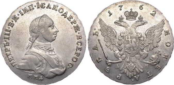 1 рубль 1762 года эпохи Петра 3