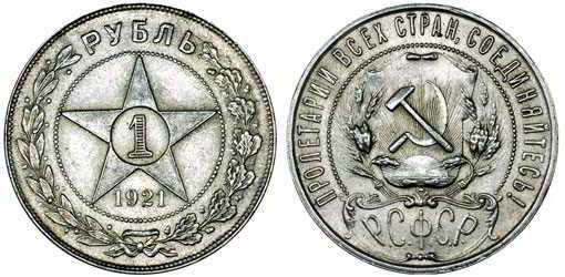 Оценим и купим 1 рубль 1921 года