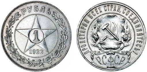 Оценим и купим 1 рубль 1922 года