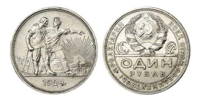 Выкупим по хорошей цене 1 рубль 1924 года