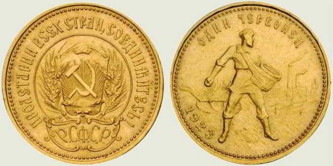 Купим 10 рублей 1923 года