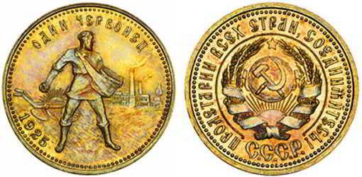 Оценим и купим 10 рублей 1925 года