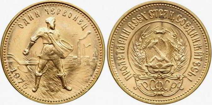 Скупаем 10 рублей «Сеятель» (1975-1982) новодел