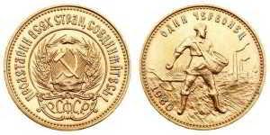10 рублей «Сеятель» червонец