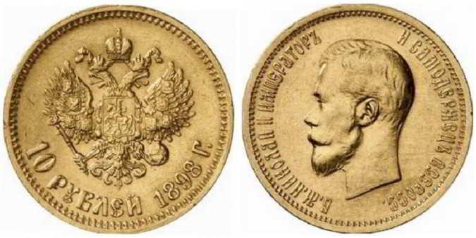 Скупаем 10 рублей 1898 года выпуска