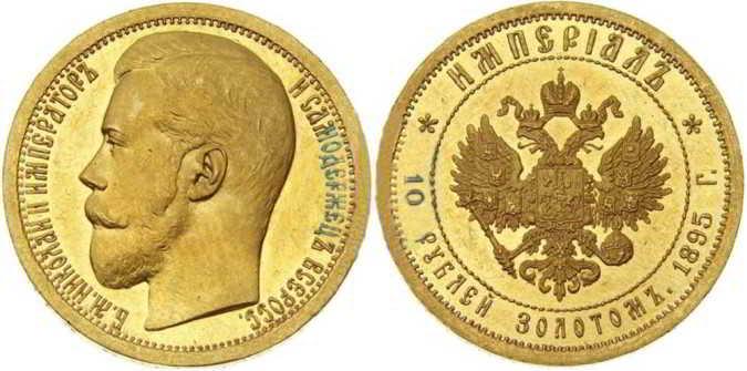 Купля золотых монет царской России