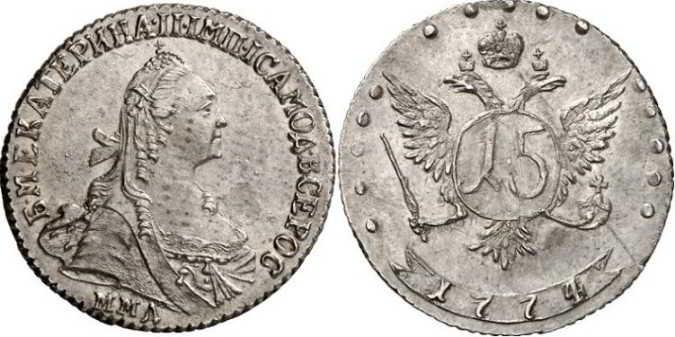 Покупаем серебряные монеты Екатерины 2