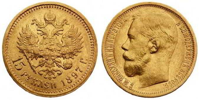 Покупаем 15 рублей 1897 года выпуска
