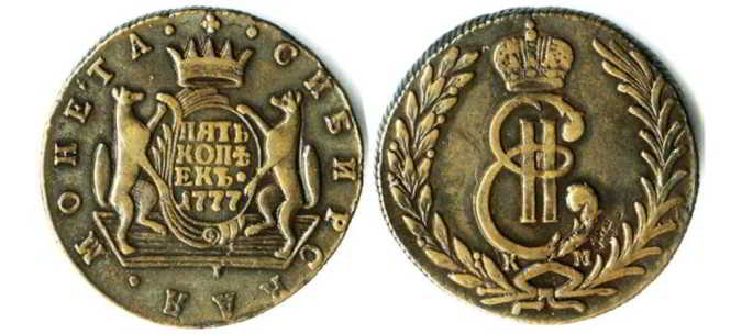 Старинные монеты Царской России