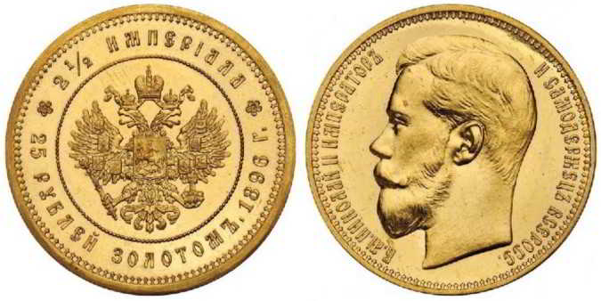 Скупка 25 рублей 1896 года выпуска