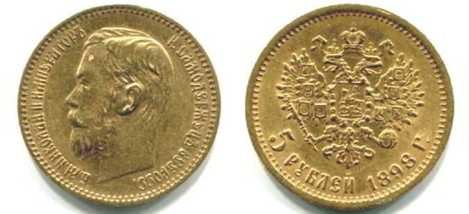 Купим золотые 5 рублей, выпущены в Россия 1898