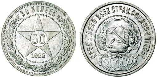 Выкупим 50 копеек 1921 года