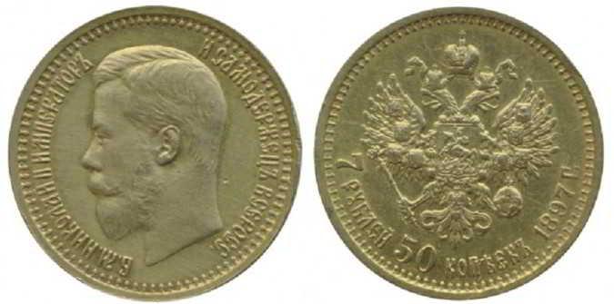 Кто занимается скупкой золотых монет царской России