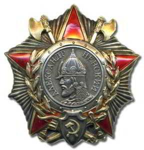 Орден Александра Невского скупаем ордена