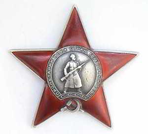 Орден Красной Звезды купим за хорошие деньги