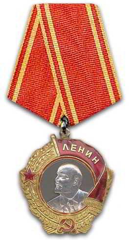Орден Ленина выкупим за приличные деньги
