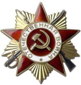 Орден Отечественной Войны выкупим