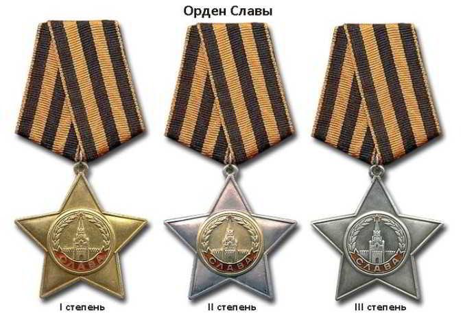 Орден Славы выкупим за хорошую плату