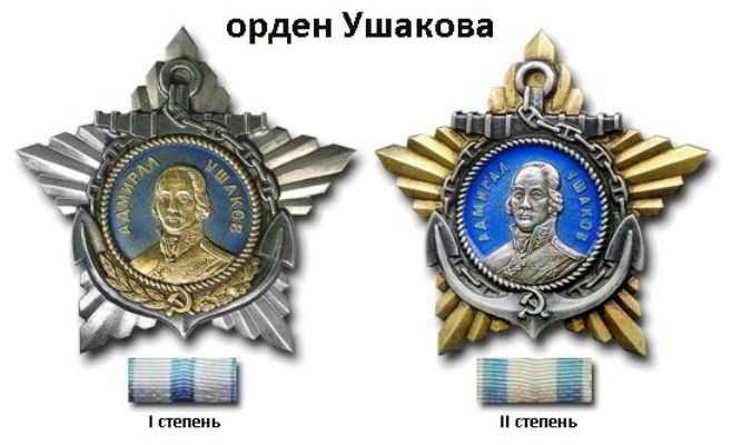 Орден Ушакова выкупим