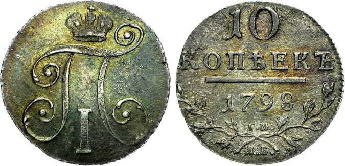 Павел I - 10 коп 1798 (покупка таких монет обрадует любого нумизмата)