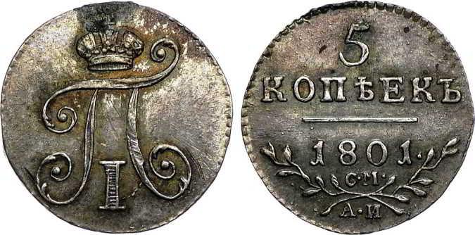Павел I - 5 коп 1801 (для тех, кто хочет продать монету - лучше поторопится)