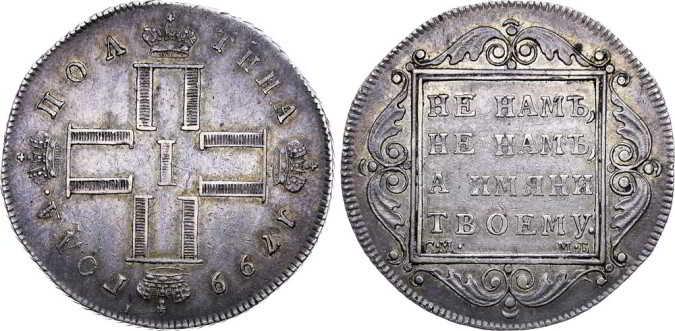 Павел I - полтина 1799 (скупка по Украине)