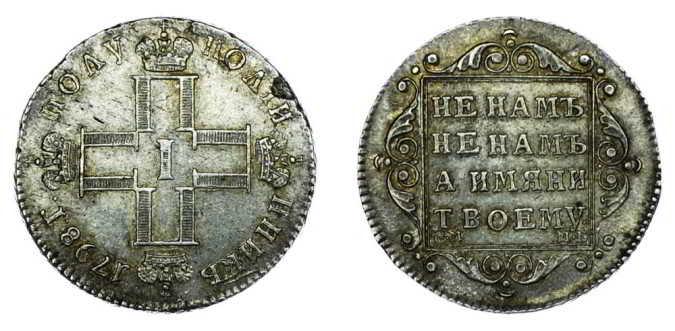 Павел I - полу полтина 1798. Эту монету можно продать за хорошие деньги