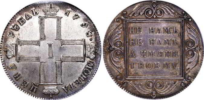 Павел I - рубль 1798 выкупим по хорошим ценам