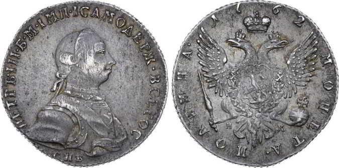 Полтина 1762 года Петра 3