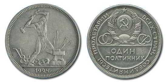 Полтинник 1924 года покупаем и оцениваем