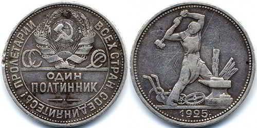 Полтинник 1925 года купим в хорошем состоянии