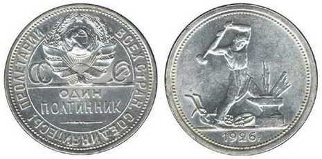 Выкупим по хорошей цене полтинник 1926 года