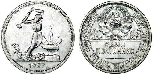 Выкупим по хорошей цене полтинник 1927 года