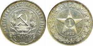 SEREBRYANIE-MONETY-SSSR