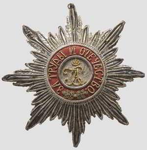 Скупка наград царской России