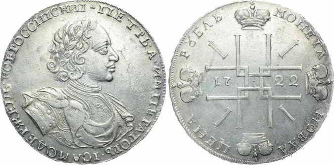 В 1722 году впервые был отчеканен рубль выкупим по хорошей цене