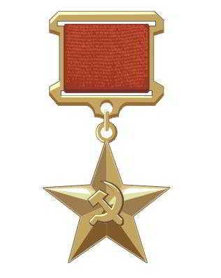 Звезда Героя Социалистического Труда выкупаем