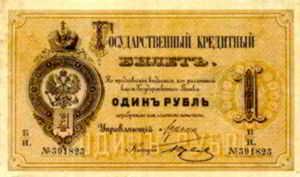 Ликвидация бумажных денег при Александре ІІ