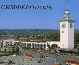 Оценка и покупка золотых и серебряных монет в Симферополе