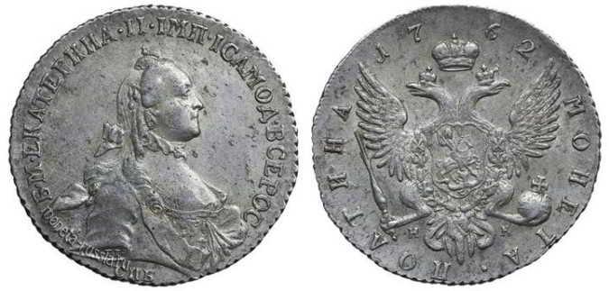 Скупка серебряных монет Екатерины 2