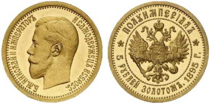 Купим Полуимпериал 1895 года