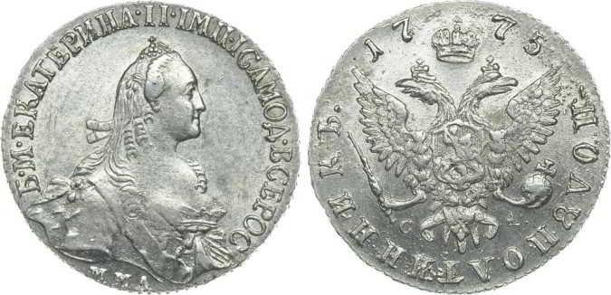 Купим  серебряные монеты Екатерины 2