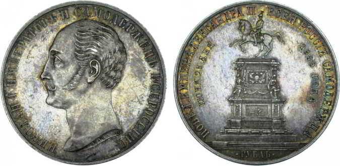 Покупаем серебренные и золотые монеты эпохи правления Александра ІІ