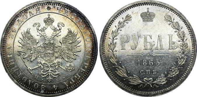 Оценим и купим один рубль выпущен Александром 2