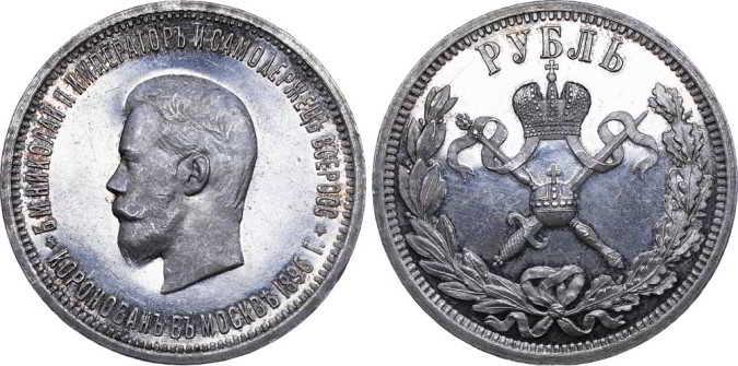 Покупка всех серебряных монет Николая 2