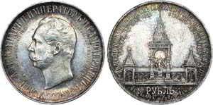 Купим серебряный рубль Николая 2