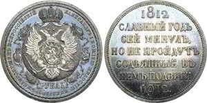Покупаем серебряные монеты Николая 2