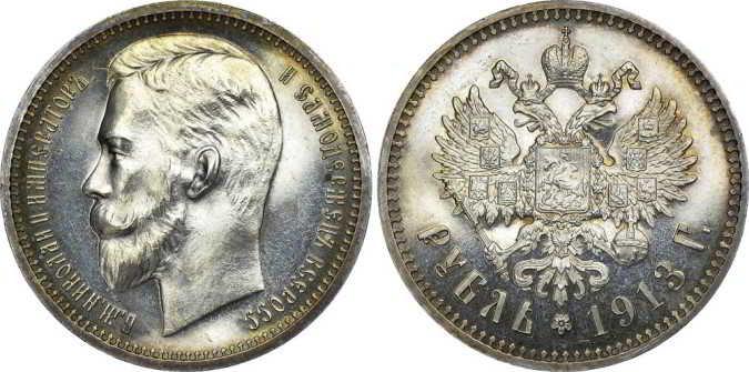 1 rub 1913 покупаем серебряные монеты