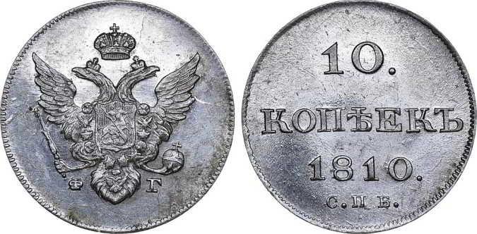 10 kop 1810